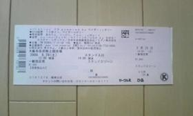 Anation_ticket_s