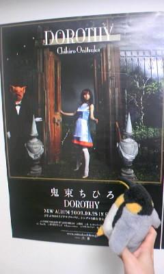 Dorothyposter20091105